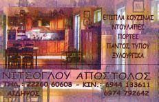 ΝΙΤΣΟΓΛΟΥ ΑΠΟΣΤΟΛΟΣ - ΞΥΛΟΥΡΓΙΚΕΣ ΕΡΓΑΣΙΕΣ ΑΙΔΗΨΟΣ - ΕΠΙΠΛΑ ΚΟΥΖΙΝΑΣ ΑΙΔΗΨΟΣ - ΝΤΟΥΛΑΠΕΣ ΑΙΔΗΨΟΣ