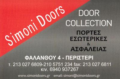 SIMONI DOORS - ΠΟΡΤΕΣ ΧΟΝΤΡΙΚΗ ΑΘΗΝΑ - ΕΣΩΤΕΡΙΚΕΣ ΠΟΡΤΕΣ ΑΘΗΝΑ - ΠΟΡΤΕΣ ΘΩΡΑΚΙΣΜΕΝΕΣ ΑΘΗΝΑ